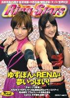 女子プロレス専門誌『RINGSTARS』-RINGSTARS vol.11 200