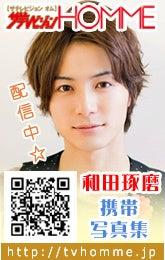 和田琢磨オフィシャルブログ「切磋琢磨な日々」Powered by Ameba-ザテレビジョン電子写真集