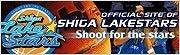 琵琶湖造船は滋賀レイクスターズを応援します!