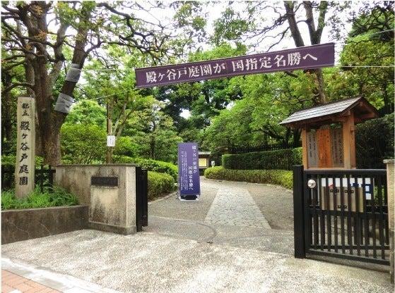 ★kazugonの気ままにぶらり旅★-2殿ヶ谷入り口