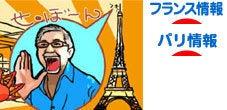 ★フランス・パリ漂流生存ブログ~こんな社長でごめんなさい~ビストロ、カフェ、スイーツ、お土産おすすめ人気口コミブログ
