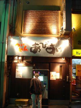 横浜発 驢馬人の美食な日々-AbisukeHiyoshi