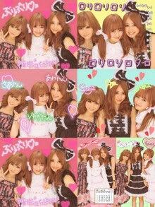 水野佐彩オフィシャルブログ「Saayandiary」Powered by Ameba-dn_p_addon.jpg
