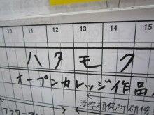 takaramasaのブログ-1