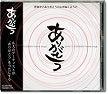 ソングレターアーティスト安達充 公式ブログ-arigatou