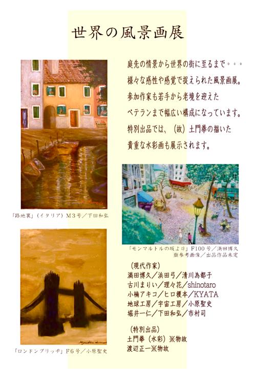 $画家の雑記帳
