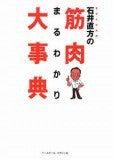 石井直方先生のトレーニング理論の詳しい解説コラム集