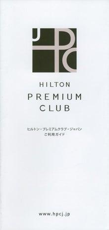 クレジットカードミシュラン・ブログ-HPCJ案内