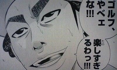 まんが栄養素-KING GOLF(キングゴルフ) 12巻