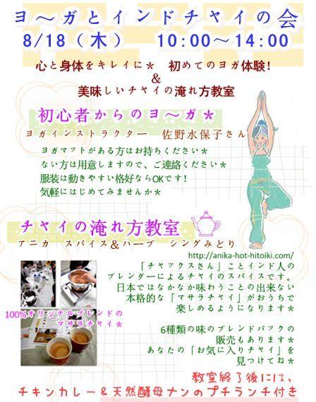 &room イベント情報 (間借りの雑貨屋 &compath)-ヨガ インドチャイの会