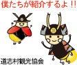 道志村『隠れ家的』ブログ-ホタルロゴ