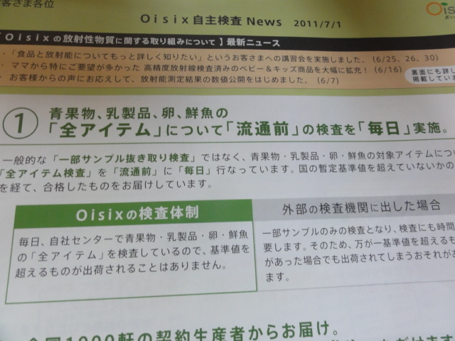 oisix(おいしっくす)の口コミブログ-オイシックス放射能