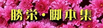 ずるむけBLOG-勝栄脚本集
