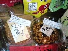 かざきなお かえる飛びで全力疾走★-福島 ゴマばっ菓子&みそ豆