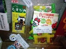 かざきなお かえる飛びで全力疾走★-石ノ森漫画館 キャンディ
