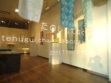 $てぬぐい作家 tenugui chaco のブログ-7/19 文京1