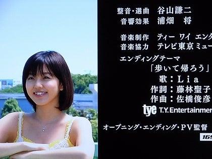 大魔神カノンのブログ-エンディング
