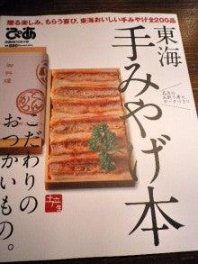 できたてロールケーキのお店 Lump(ルンプ)のブログ-東海手みやげ本