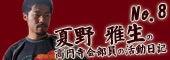菊池健太 official blog-natsuno