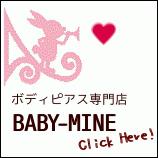 かわいいボディピアス専門店babymineのベイビー☆ブログ