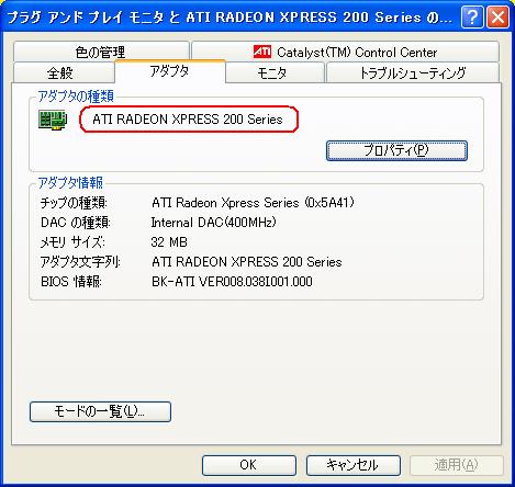 Radeon windows ati download free 7 for driver 200 xpress