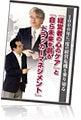 DVD 1000年に一度の経営危機を乗り切る『経営者の心のケア』と『ドラッカーマネジメント』