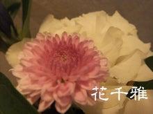 千葉県野田市 花千雅 フラワーサロン-マム