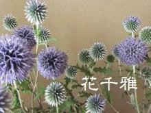 千葉県野田市 花千雅 フラワーサロン-ルリタマ