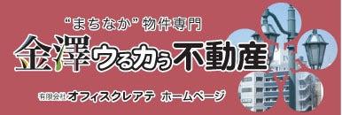 $金沢ウるカう不動産 「長介のブログ」。-「金澤ウるカう不動産」㈲オフィスクレアテHP