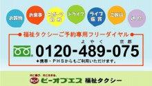 $ビーオブエス福祉タクシー乙訓営業所-フリーダイヤル