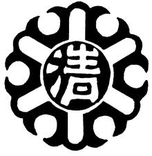 清水小学校創立100周年記念事業準備委員会オフィシャルブログ