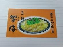 (有)山地不動産企画-モツ鍋