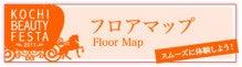 $高知ビューティーフェスタ2011-floormap
