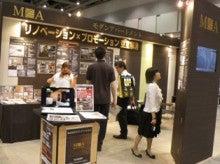 """大阪で生まれた社長のブログ """"自分スタイル賃貸への挑戦!"""""""
