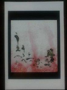 一枚の絵を傷ついている君へ ~アートで笑顔の数珠繋ぎ~ -20090509165115.jpg