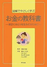 図解でやさしく学ぶ お金の教科書