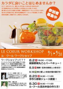 ル・クール| 栃木県足利市のパティスリー・レストラン