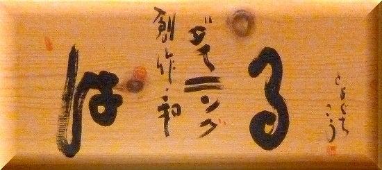 ボーイン☆ヤショク from 札幌-看板