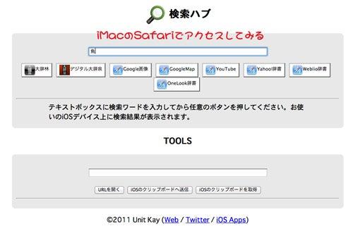デジタル魚図鑑 for iPhone 制作部のBLOG