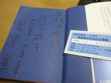 イクメンファミリーのココロを元気にする☆コトバの貯金箱-高野登氏、講演会
