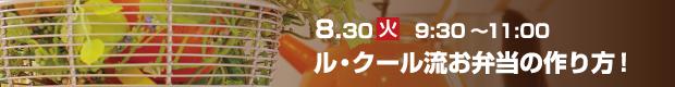 $ル・クール| 栃木県足利市のパティスリー・レストラン
