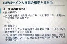 19兆円の請求書_16 電力業界の姿勢<br />核燃料サイクルの実現を一手に担う日本原燃(電力会社の出資により設立)は、本年4月にウラン試験を実施予定<br />→工場全体が放射能で汚染<br /> ↓<br />来年4月には更にアクティブ試験(プルトニウムを用いた最終試験)を実施予定<br />→工場全体が更に高濃度の放射能で汚染<br /> ↓<br />工場全体の解体費用だけで1.6兆円のコストが発生!<br />工場の他の用途への転用も不可能に…(後戻りできなくなる)