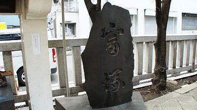 $東條的世界最古の国へようこそ-椙森神社4