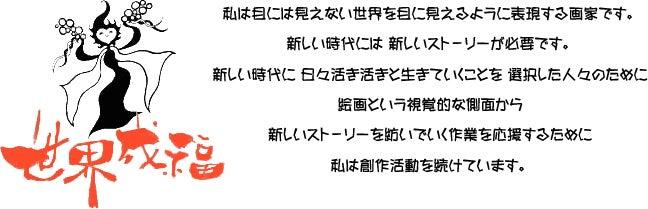 $光の肖像・開運画家加東 和のブログ