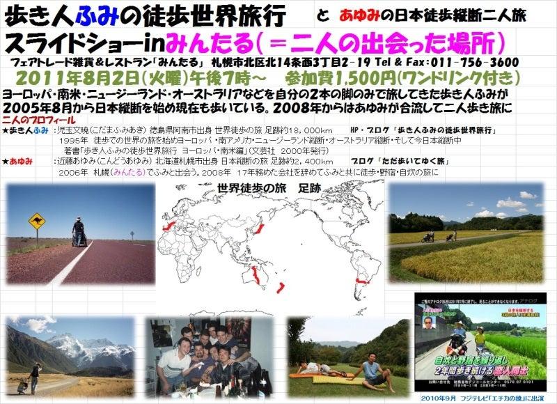 $歩き人ふみの徒歩世界旅行 日本・台湾編-みんたるスライドショー