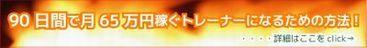 $『ボディメイクを通じて、人の夢を応援する』パーソナルボディメイクプロデューサー池田快斗のblog