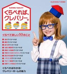 $クレバリーホーム立川・八王子店 かしこいブログ