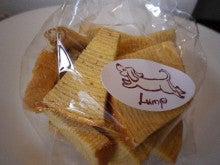 できたてロールケーキのお店 Lump(ルンプ)のブログ-バウムラスク