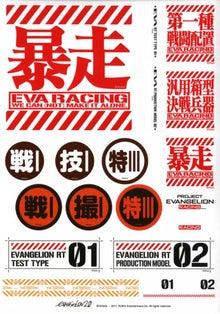 エヴァンゲリオン レーシングのブログ