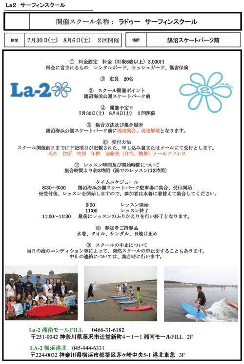 Ikeya Surf Academy/イケヤサーフアカデミー